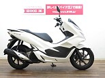 PCX125/ホンダ 125cc 茨城県 バイク王  荒川沖店