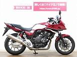 CB400スーパーボルドール/ホンダ 400cc 茨城県 バイク王  荒川沖店