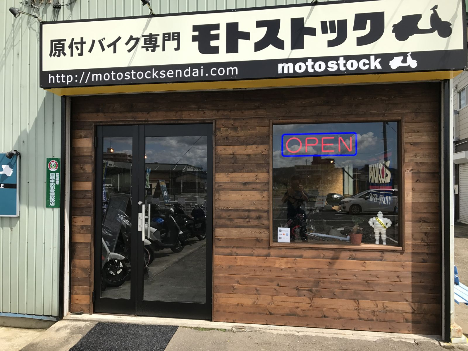 原付バイク専門 motostock