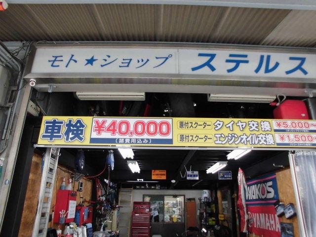 車検¥40000〜(諸費用込み)