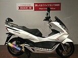 PCX150/ホンダ 150cc 千葉県 バイク王 HUNT木更津店
