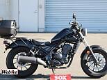 レブル 250/ホンダ 250cc 神奈川県 バイク館SOX相模原店