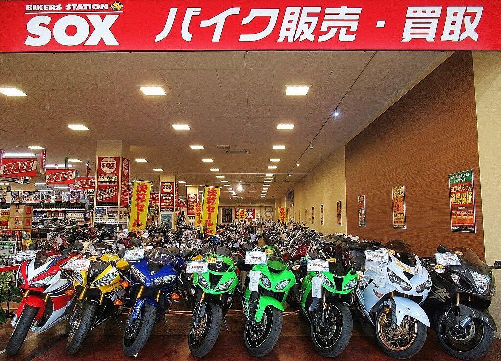 バイク館SOX相模原店