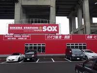 バイク館SOX美女木店