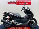 PCX125/ホンダ 125cc 栃木県 バイク王インターパーク宇都宮店
