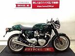 THRUXTON 900/トライアンフ 1200cc 栃木県 バイク王インターパーク宇都宮店