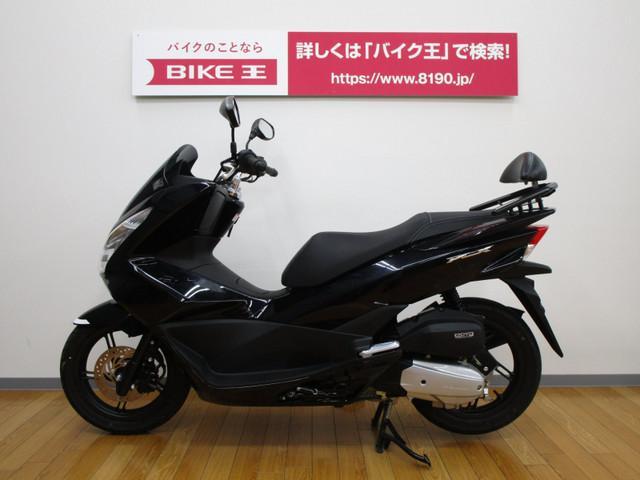 PCX125 PCX バックレスト装備 全国のバイク王から在庫の取り寄せが可能です!どんな車種でも見…
