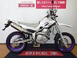 XT250X/ヤマハ 250cc 長野県 バイク王 長野店