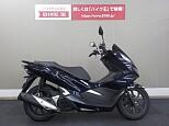 PCX HYBRID/ホンダ 125cc 長野県 バイク王 長野店