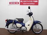 スーパーカブ50/ホンダ 50cc 長野県 バイク王 長野店