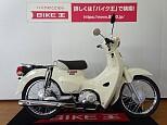 スーパーカブ110プロ/ホンダ 110cc 長野県 バイク王 長野店