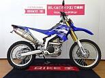 WR250R/ヤマハ 250cc 長野県 バイク王 長野店