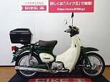 リトルカブ/ホンダ 50cc 長野県 バイク王 長野店