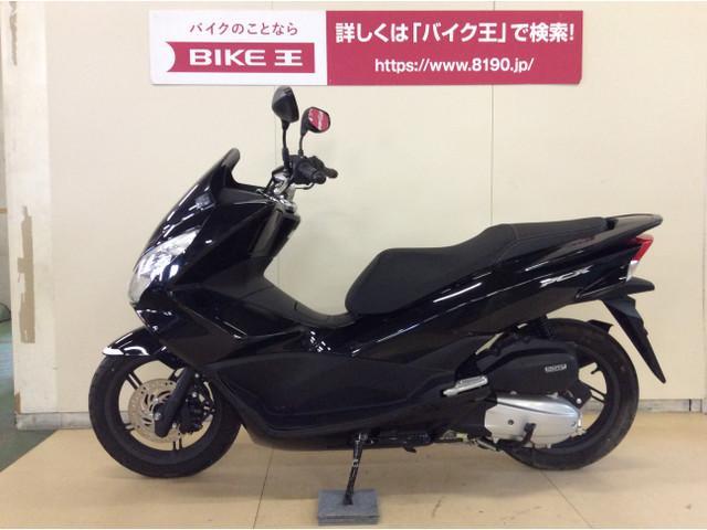 PCX125 PCX JF56型 全国のバイク王からお探しのバイクを見つけます!まずはご連絡ください…