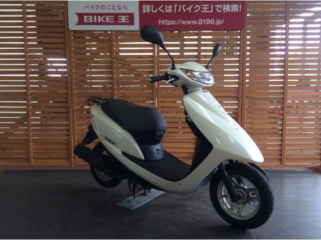ディオ(4サイクル) Dio 最長84回、頭金¥0〜クレジットご利用可能です!