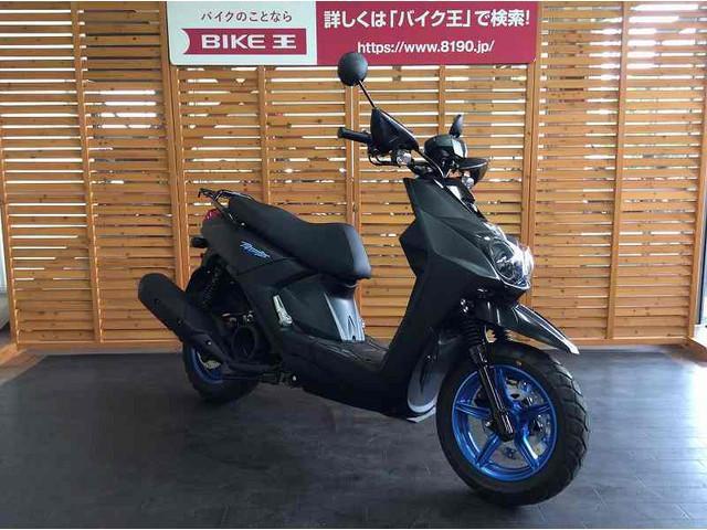BWS125(ビーウィズ) BW'S125 最長84回、頭金¥0〜クレジットご利用可能です!