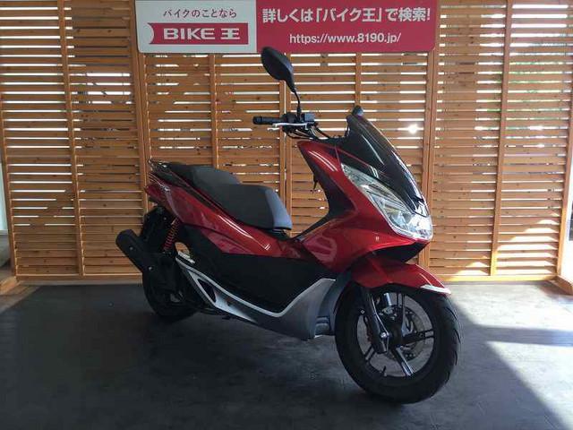PCX125 PCX 最長84回、頭金¥0〜クレジットご利用可能です!