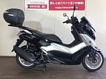 NMAX/ヤマハ 125cc 東京都 バイク王 府中店