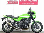 Z900RS CAFE/カワサキ 950cc 東京都 バイク王 府中店