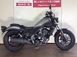 レブル 250/ホンダ 250cc 東京都 バイク王 府中店