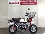 モンキー/ホンダ 50cc 東京都 バイク王 府中店