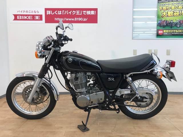 SR400 SR400 ノーマル 配送費用9800円!(一部地域を除く)