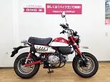 モンキー125/ホンダ 125cc 神奈川県 バイク王 横浜上郷店