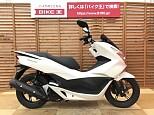 PCX125/ホンダ 125cc 神奈川県 バイク王 横浜上郷店
