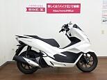PCX150/ホンダ 150cc 神奈川県 バイク王 横浜上郷店