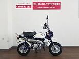 モンキー/ホンダ 50cc 神奈川県 バイク王 横浜上郷店