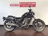 レブル(-1999)/ホンダ 250cc 神奈川県 バイク王 平塚店