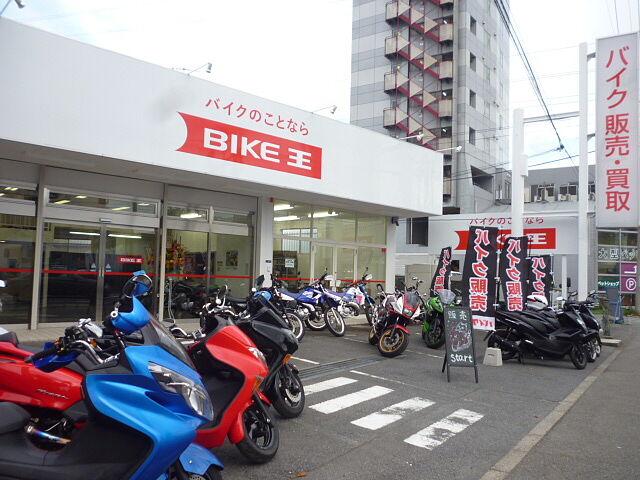 バイク王 平塚店