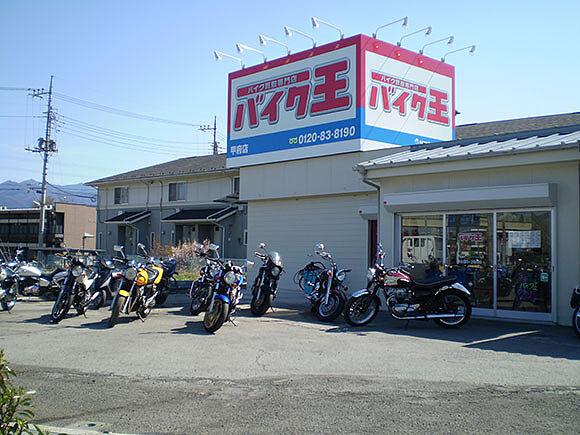 バイク王 甲府店