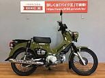 クロスカブ110/ホンダ 110cc 静岡県 バイク王 静岡店