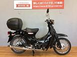 リトルカブ/ホンダ 50cc 静岡県 バイク王 静岡店