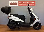 アクシストリート/ヤマハ 125cc 静岡県 バイク王 静岡店