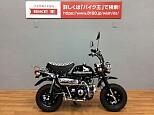 モンキー/ホンダ 50cc 静岡県 バイク王 静岡店