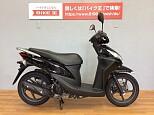 ディオ110/ホンダ 110cc 静岡県 バイク王 静岡店
