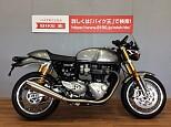 THRUXTON 900/トライアンフ 1200cc 静岡県 バイク王 静岡店