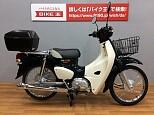 スーパーカブ50/ホンダ 50cc 静岡県 バイク王 静岡店