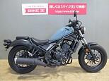 レブル(-1999)/ホンダ 250cc 石川県 バイク王 金沢店