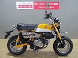 モンキー125/ホンダ 125cc 石川県 バイク王 金沢店