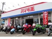 バイク王 金沢店