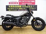 レブル(-1999)/ホンダ 250cc 兵庫県 バイク王 神戸伊川谷店
