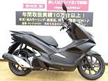 PCX125/ホンダ 125cc 兵庫県 バイク王 神戸伊川谷店