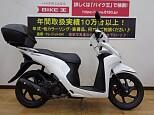 ディオ110/ホンダ 110cc 兵庫県 バイク王 神戸伊川谷店