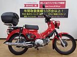 クロスカブ110/ホンダ 110cc 兵庫県 バイク王 神戸伊川谷店
