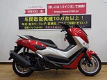 NMAX/ヤマハ 125cc 兵庫県 バイク王 神戸伊川谷店