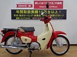 スーパーカブ50/ホンダ 50cc 兵庫県 バイク王 神戸伊川谷店