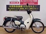 スーパーカブ110プロ/ホンダ 110cc 兵庫県 バイク王 神戸伊川谷店